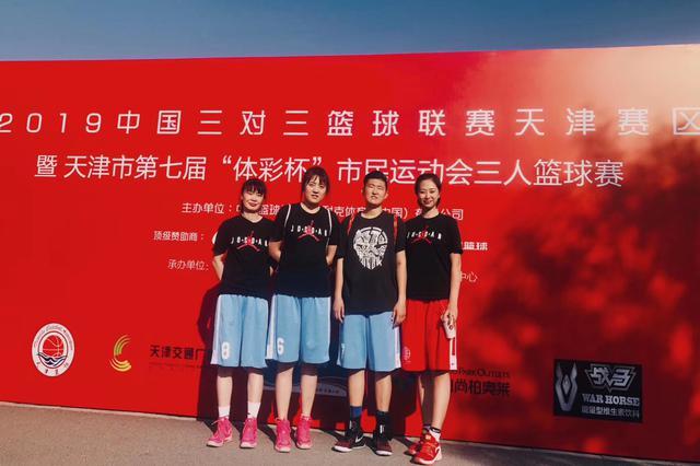 2019中国3对3篮球联赛天津赛区市级总决赛顺利闭幕