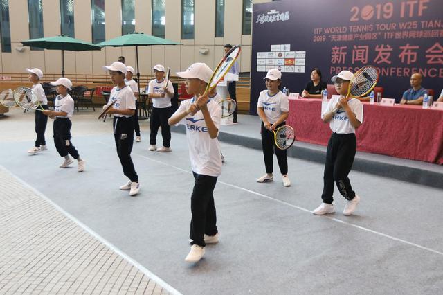 2019ITF世界网球?#19981;?#36187;?天津站新闻发布会召开