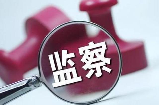 通报:天津西青区一干部被调查