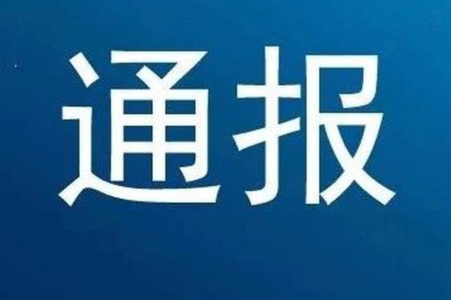 天津港(集团)有限公司原副总裁赵明奎被提起公诉