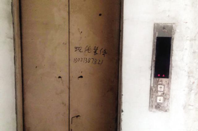 """津城老小区高层住宅电梯现状调查 ?#21152;?#30456;同?#24052;?#28857;"""""""