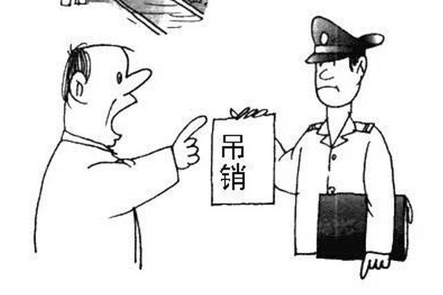 天津一家律所被吊销执业证书