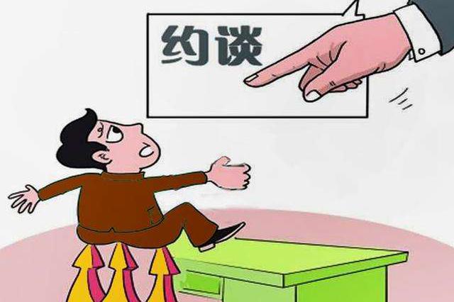 天津市政府约谈四家重点用能单位