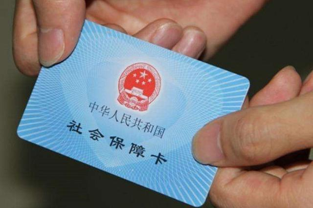 @天津所有人 社保卡领取待遇将享更多惠民措施
