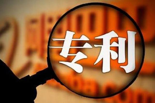 滨海新区专利申请量 今年上半年突破1.2万件
