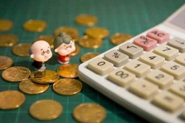 221万退休人员养老金发放到位
