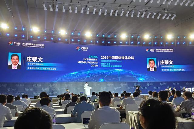 2019中国网络媒体论坛29日至30日在津举行