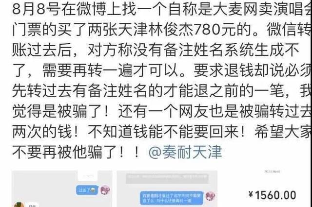 听说他来天津开演唱会 在网上购买演唱会的门票
