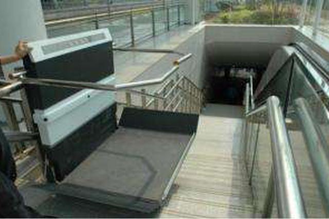 天津新建改造无障碍设施 增设30部无障碍升降平台