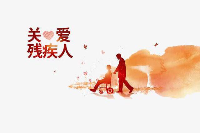 天津通过就业见习惠民政策 为残疾人铺平通往就业的路