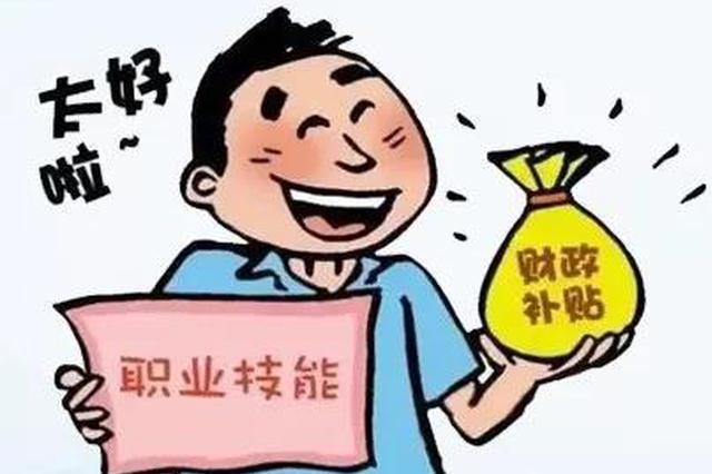 天津这些职业要发钱啦 最高5000元