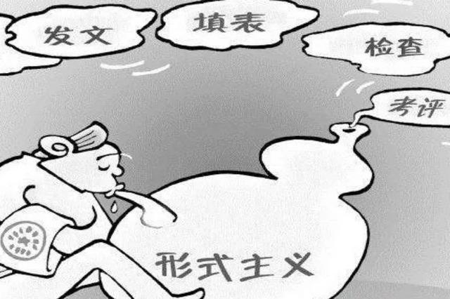 天津曝光7起形式主义官僚主义不作为不担当典型问题