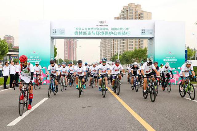 国际奥林匹克日丨奥林匹克与环境保护公益骑行活动在萨马兰奇纪念馆拉开序幕