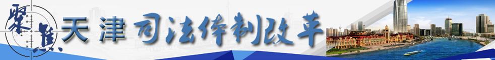 聚焦天津司法體制改革