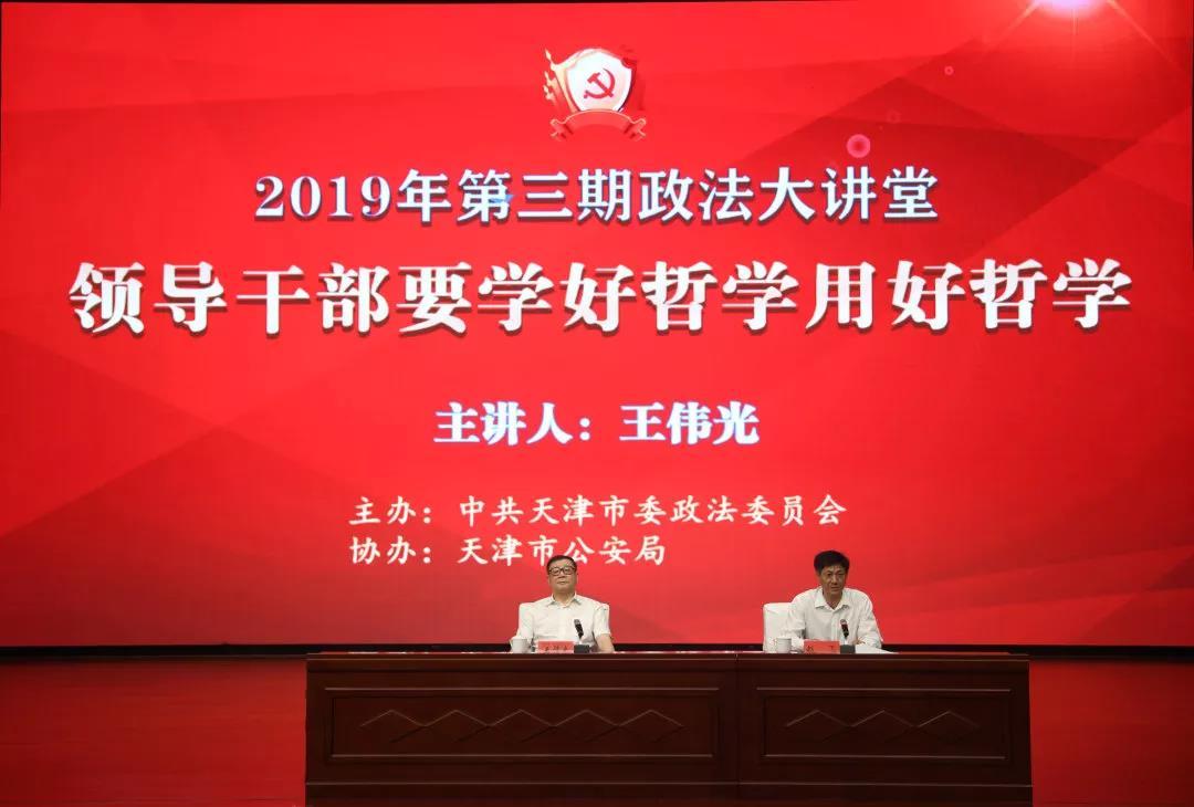 市委政法委舉辦2019年第三期政法大講堂