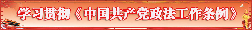 學習貫徹《中國共產黨政法工作條例》