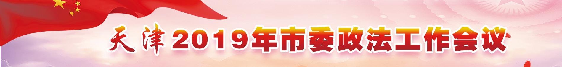 天津政法會