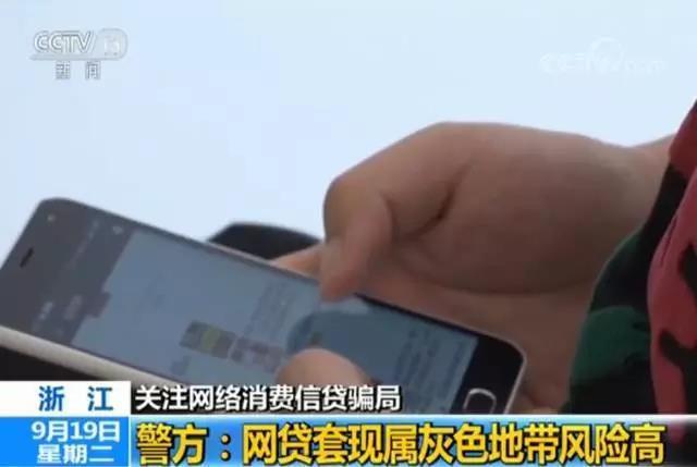 虚假网购手机套现反被骗 网贷套现骗局多