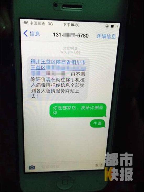 色情网站就爱_女子网购给差评遭威胁 不删就把信息卖色情网站