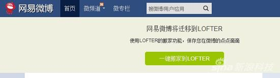 网易微博将正式关闭 用户迁至轻博客LOFTER