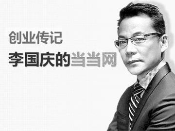 当当CEO李国庆:后阿里时代加速与时尚融合