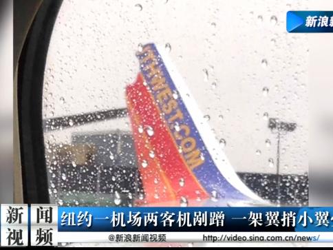 纽约机场两客机剐蹭 1架翼梢受损