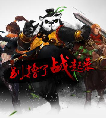 手游《太極熊貓》游戲截圖