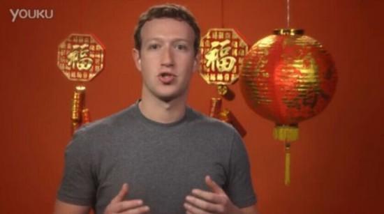 Facebook创始人扎克伯格用汉语拜年
