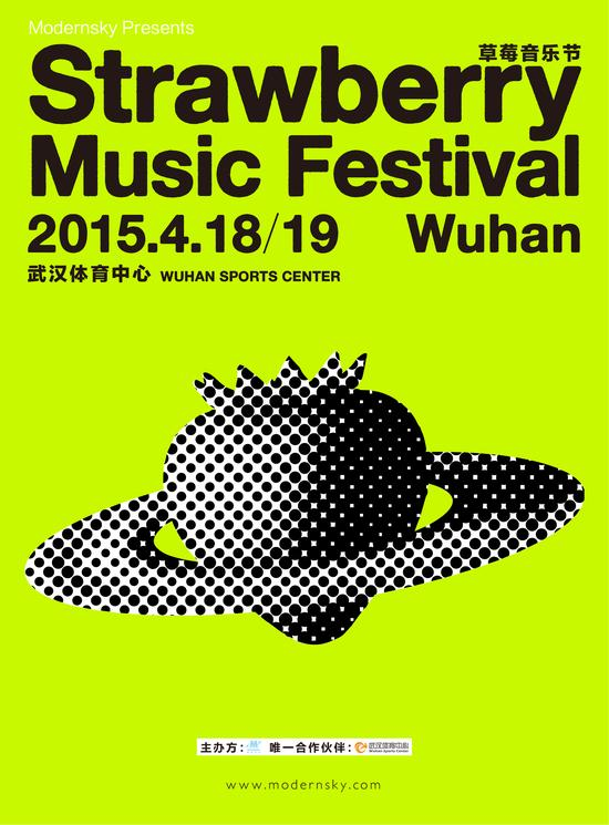 2015武漢草莓音樂節海報