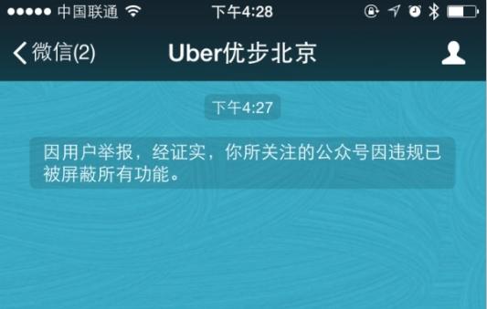 Uber多个官方微信公号被封 或因诱导分享所致