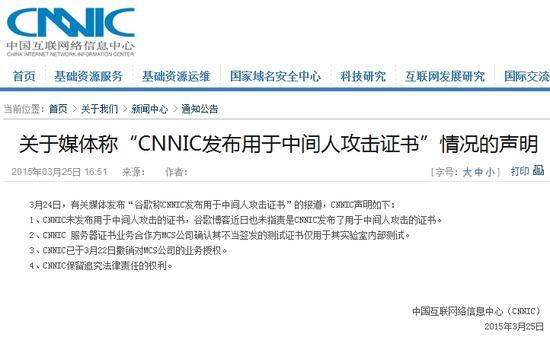 CNNIC发声明谴责谷歌:难以理解和接受