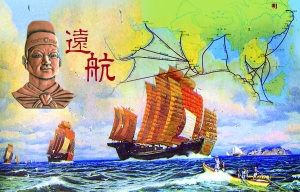 郑和下西洋 资料图片