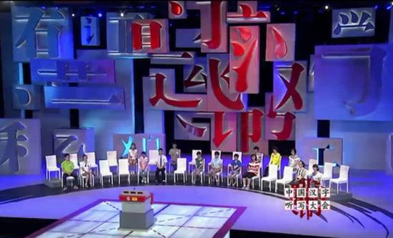 中国听写大会_科教频道力推文化节目 《汉字听写》升级|科教频道|汉字|大会 ...