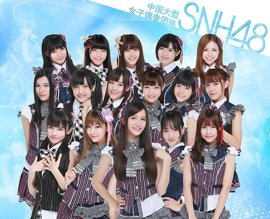 SNH48_SNH48联手华谊开启五期生招募 报名破10万|SNH48|招募|10万_新浪娱乐 ...