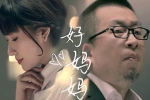 好妈妈电影_俪媛和老猫微电影系列《好妈妈》MV发行 妈妈 微电影 父母_新浪
