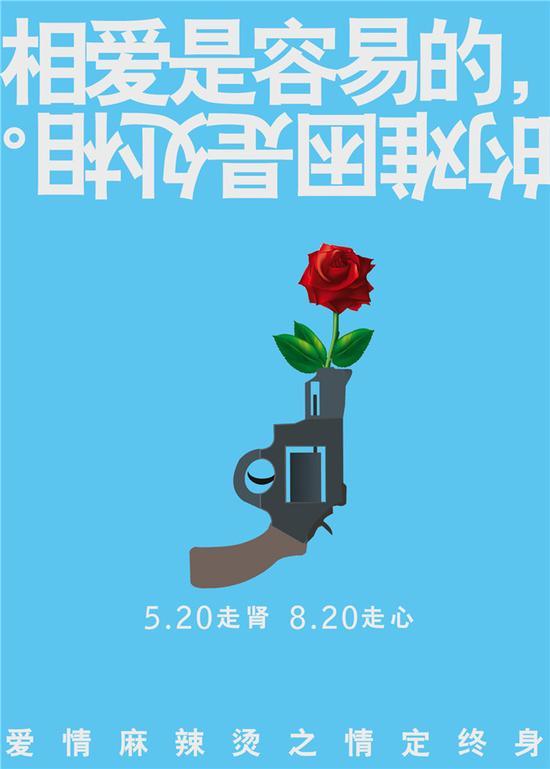 �情_《爱情麻辣烫》曝520海报 爱走肾更要走心