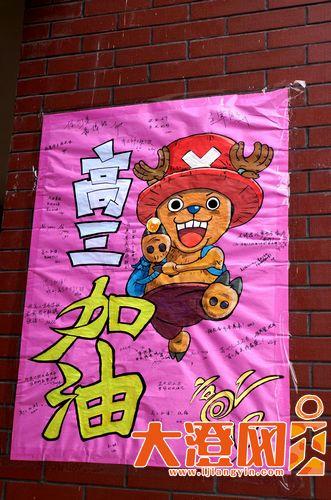 社会资讯_江阴高中生手绘海报为学长加油(图)_新浪无锡_新浪网