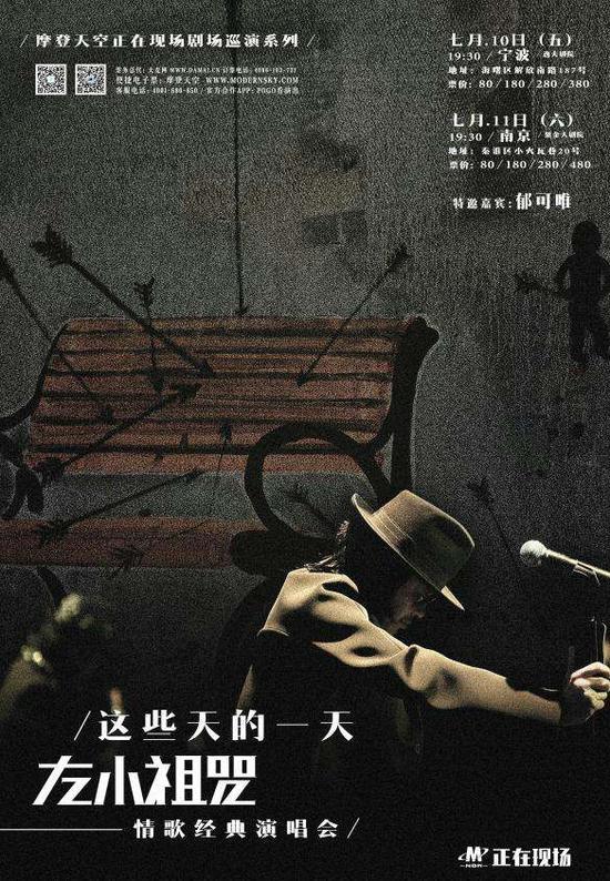 南京、宁波巡演海报