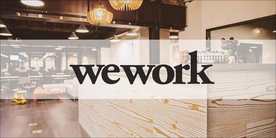 办公场所租赁服务WeWork将融资4.3亿美元