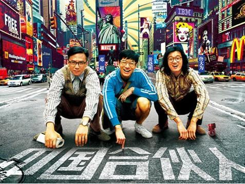 """合伙人的電影海報,宣布該市首次推出""""城市合伙人計劃""""."""