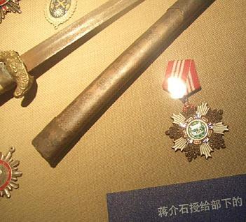 """前幾年,皇甫江在南京""""總統府""""參觀游覽時拍下的""""中正劍"""",下標注有""""蔣介石授給部下的'中正劍'""""字樣,并未對是否屬""""復制品""""加以文字說明。"""