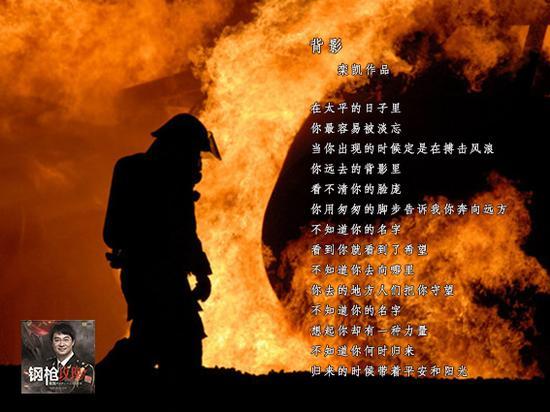 向逆行英雄致敬-作文_军旅作曲家栾凯新曲《背影》致敬消防英雄|栾凯|背影|消防_新浪 ...