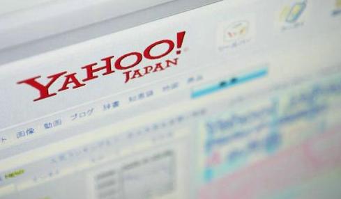 雅虎日本系统故障导致258万封邮件丢失