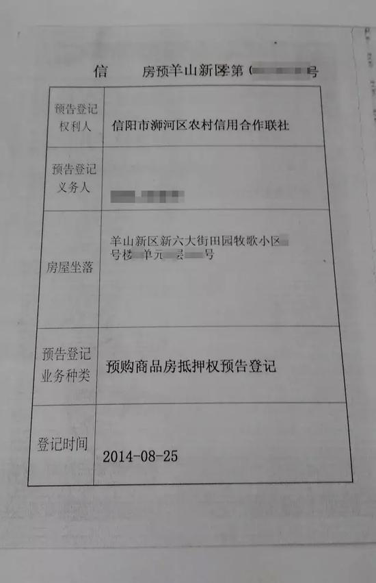 黄先生从房管局打印的房屋预告登记证明