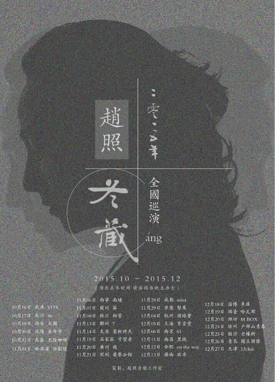"""趙照2015""""冬藏""""巡演海報"""