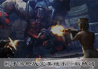 《穿越火線》手游純正槍戰完美繼承PC版精髓