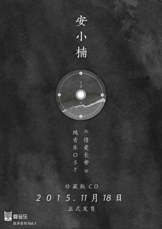 情爱本土成人论坛txt_安小楠创作专辑《情爱长安》开启预售