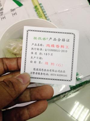 不合格食品图片_沈阳干料市场售罂粟调料 超标300倍仍有合格证|含罂粟调料|罂粟 ...