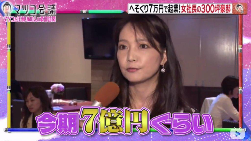 年收入7亿日元的美魔女富婆 亿万豪宅震惊网友 涨姿势 第3张