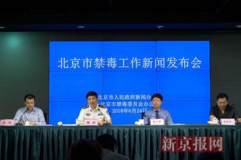 """北京市禁毒委:""""笑气""""""""小树枝""""等属第三代毒品 已展开..."""